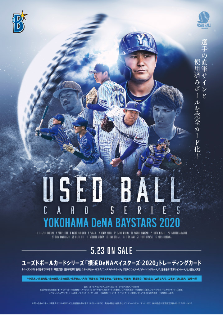 BAYSTARS_2020_A4Flyer