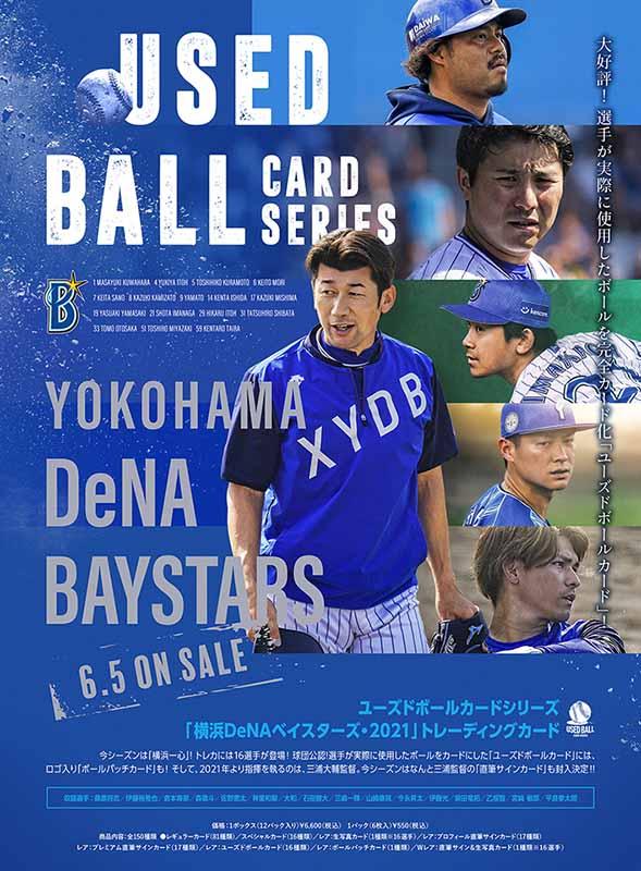 BAYSTARS_2021_Poster