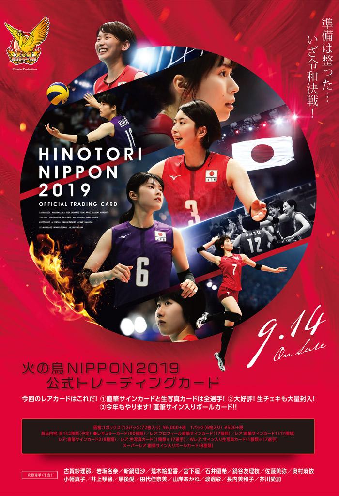 HINOTORI2019