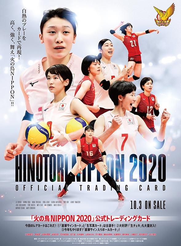 HINOTORI_2020_TM