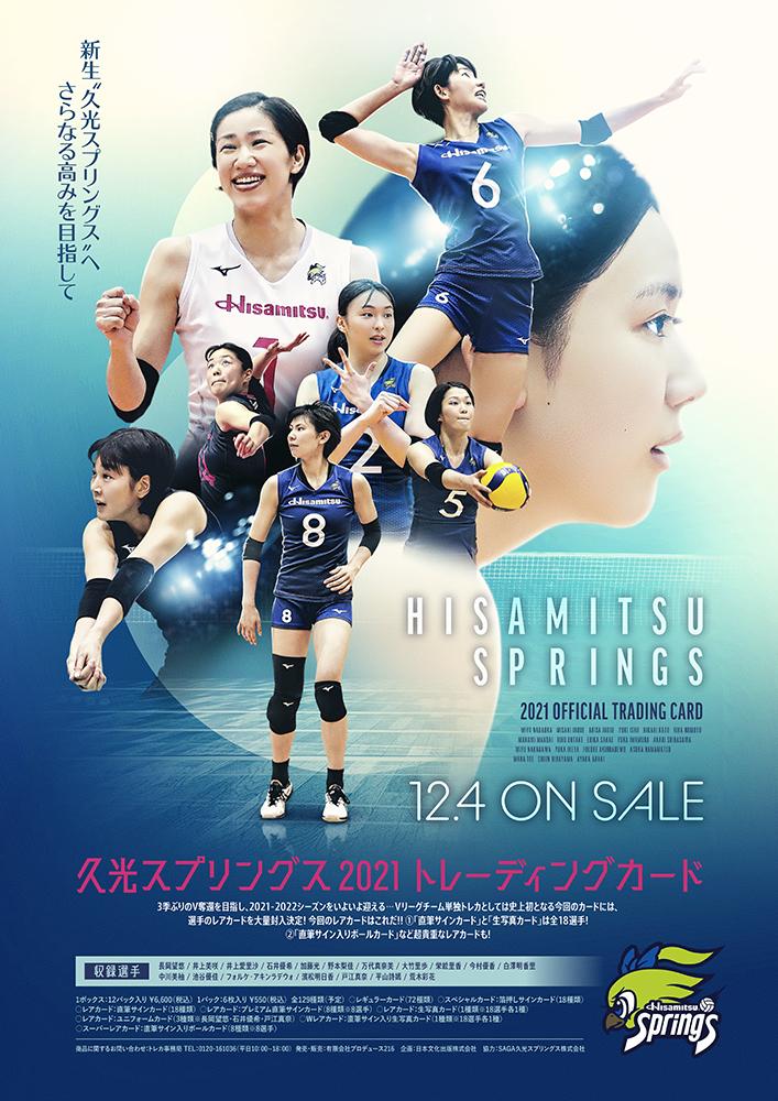 HISAMITSU_Team_poster
