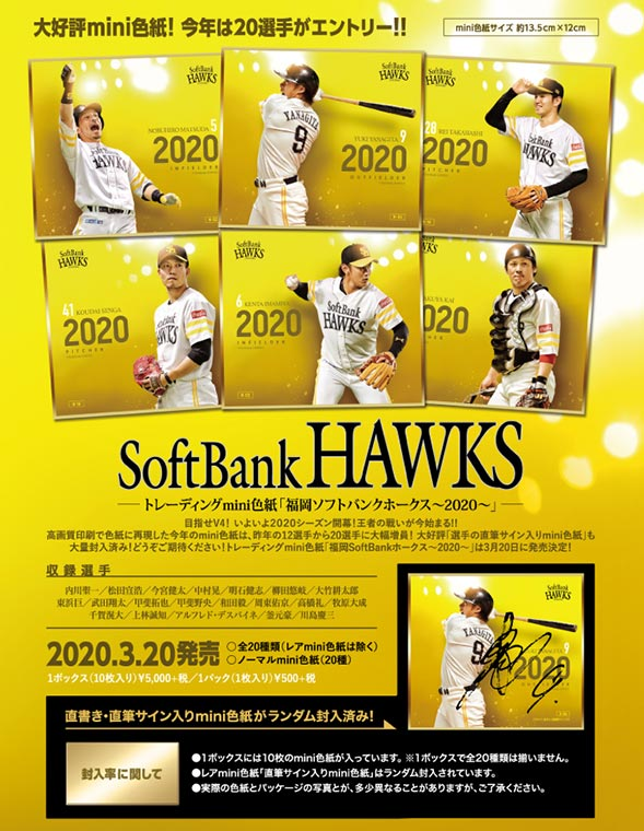 SH2020_shikishi_Poster01
