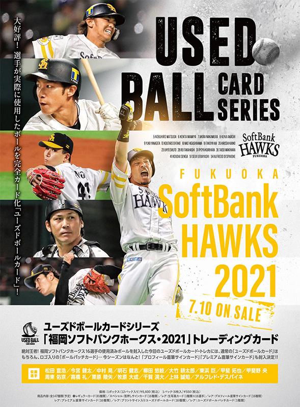 SoftBank_2021_TM