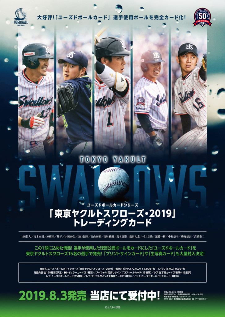 Swallows2019