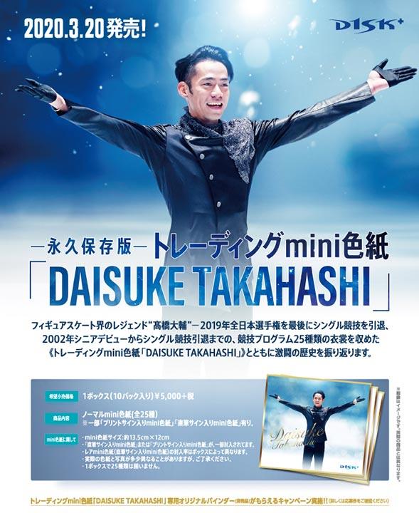 TAKAHASHI_Poster01