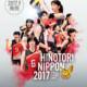 トレカ「火の鳥2017」9月9日発売!!!<8月3日UP>