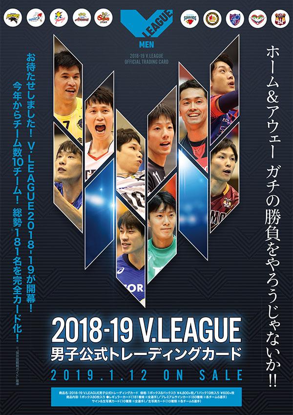 V2018(men)