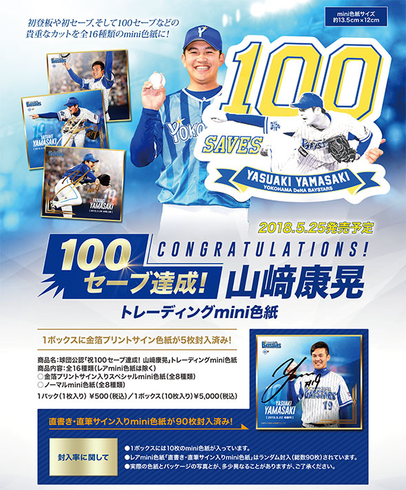 YB2018_Yamasaki_Poster