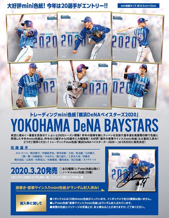 YB2020_shikishi_Poster1_01