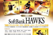 mini色紙「福岡ソフトバンクホークス~2018~」3月下旬~4月初旬発売予定!