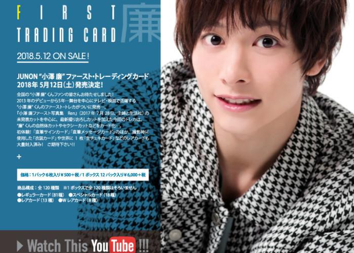【安心コンプリート】小澤廉 ファーストトレーディングカード