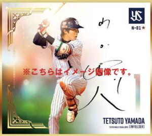 YS-yamada2