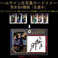 1月13日発売、2017/18V・プレミアリーグ(男子・女子)トレーディングカードのサイン入り生写真カードのデザイン