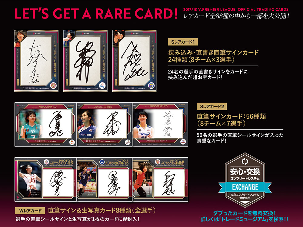 rare1000(V女子)