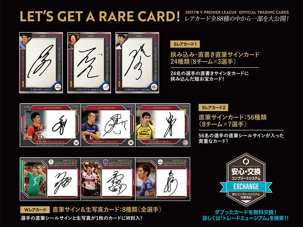 rare1000(V男子)