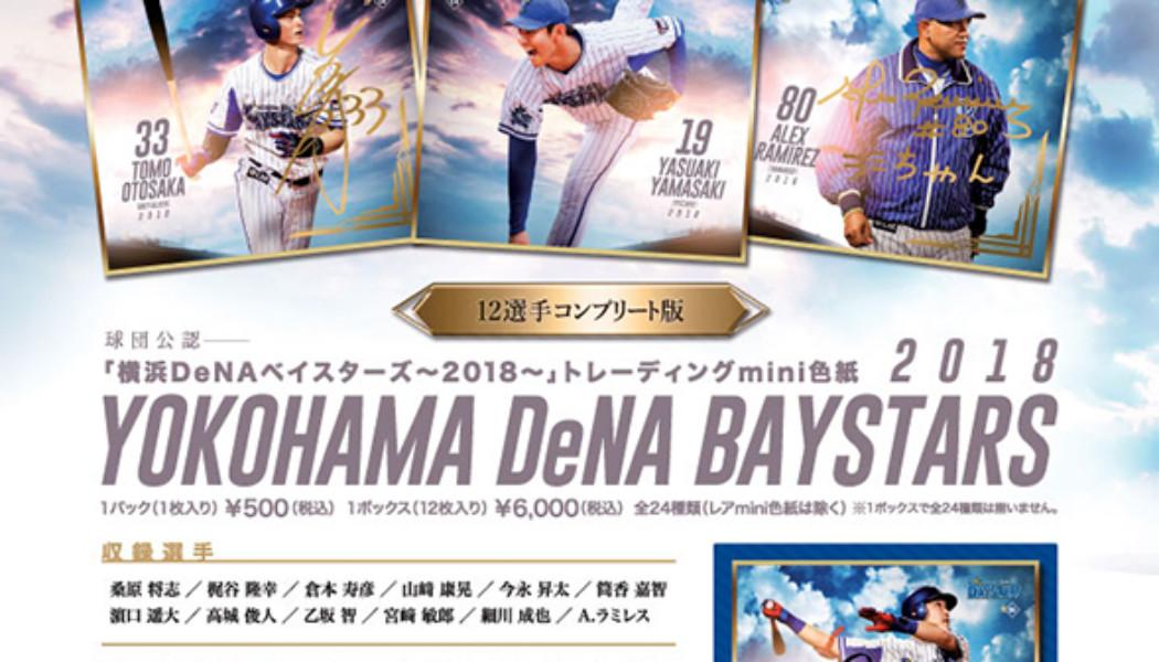 mini色紙「横浜DeNAベイスターズ~2018~ 」3月31日発売!
