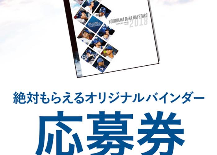 ■重要■mini色紙「横浜DeNAベイスターズ~2018~ 」バインダー応募券について<3/15UP>