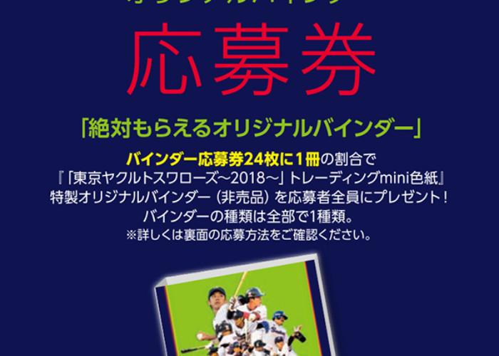 ■重要■mini色紙「東京ヤクルトスワローズ~2018~ 」バインダー応募券について<3/15UP>