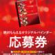 ■重要■mini色紙「広島東洋カープ~2018~ 」バインダー応募券につきまして<3/15UP>