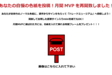 【月間MVPにはサイン額進呈!】お宝ノーマルミニ色紙にサインもらっちゃいました