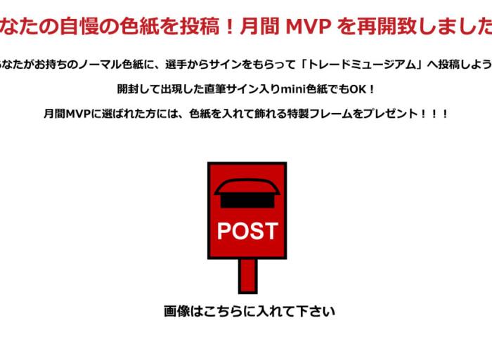 お宝ノーマルミニ色紙にサインもらっちゃいました!11月のMVP発表!