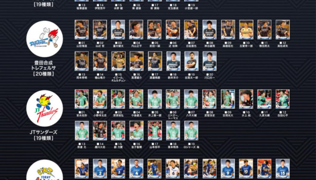 2018-19Vリーグ男子 トレーディングカード  チェックリスト公開!