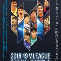 <1/31発売!>Vリーグ男子トレカ